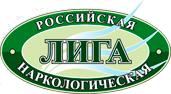 Российская наркологическая лига